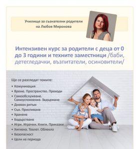 02. Интензивен курс за родители с деца от 0 до 3 години и техните заместници /баби, детегледачки, възпитатели, осиновители/ @ https://goo.gl/maps/Lmw9a5EhB732