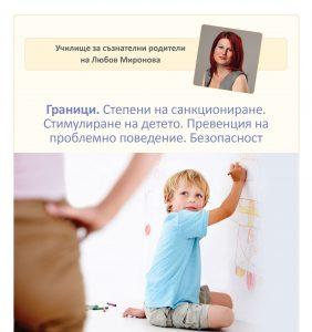 12. Граници. Степени на санкциониране. Стимулиране на детето. Превенция на проблемно поведение.  Безопасност. @ https://goo.gl/maps/Lmw9a5EhB732