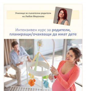 09. Интензивен курс зародители очакващи дете @ https://goo.gl/maps/Lmw9a5EhB732