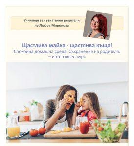04. Щастлива майка, щастлива къща! Съхранение на родителя. Спокойствие у дома. – онлайн курс в удобно за вас време